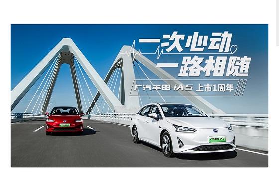 广汽丰田iA5上市一周年 一次心动 一路相随