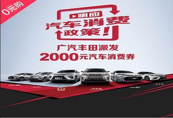 九周年店庆&2021雷凌上市会