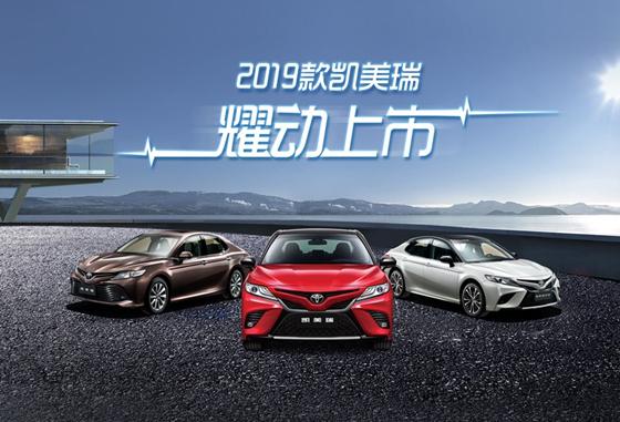 2019款凯美瑞上市暨全车系抢购会