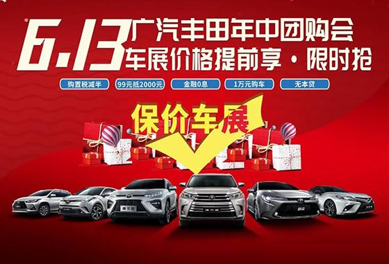 6月13號信創年中團購會 車展價格提前享