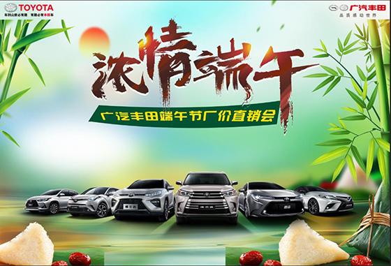 濃情端午,6月25-27日廣汽豐田廠價直銷會