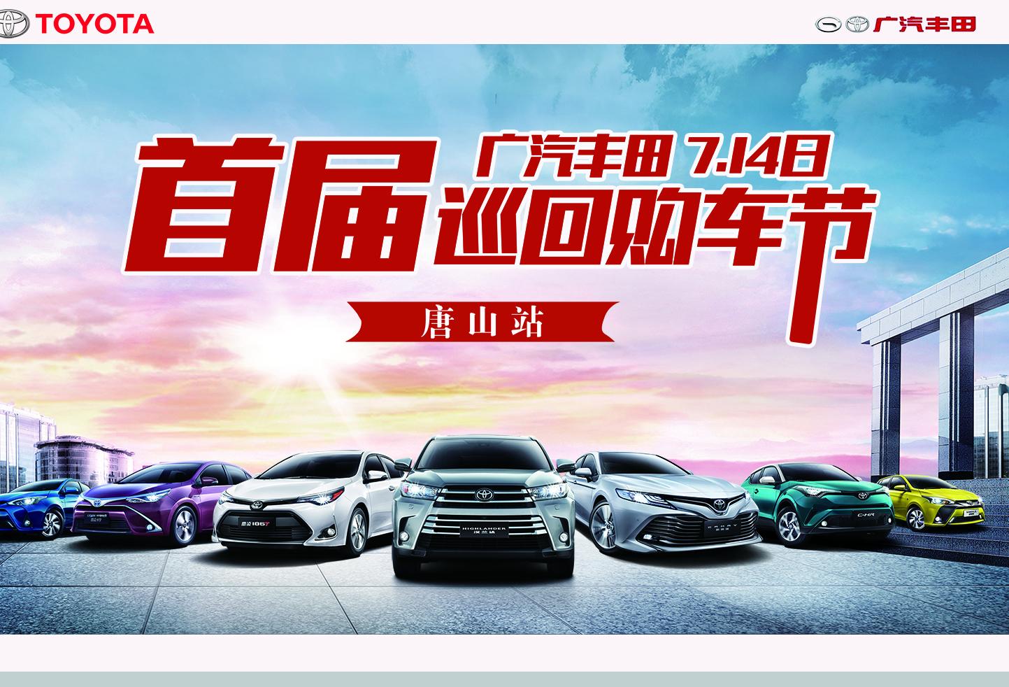 2018大发彩票网—大发快三吧首届巡回购车节(唐山站)