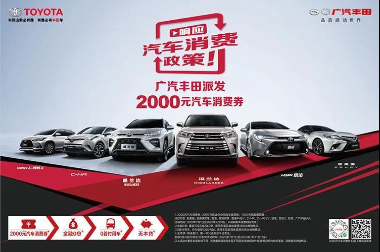 響應汽車消費政策!廣汽豐田派發2000元汽車消費券