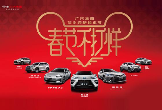 广汽丰田贺岁迎新购车节 春节不打烊