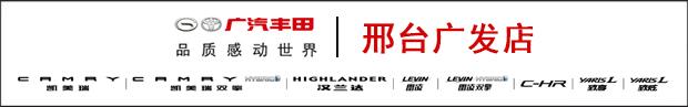 """【五一怎么過】廣汽豐田大放""""價""""廠家團購即將來襲!"""