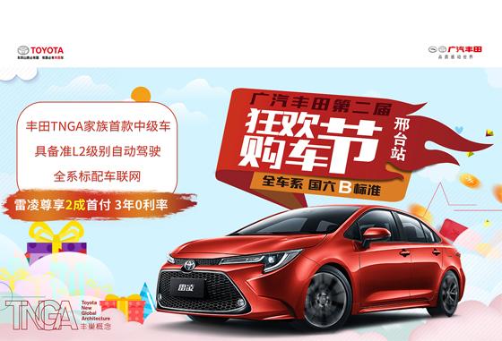 817广汽丰田第二届狂欢购车节 嗨购开启!钜惠来袭!