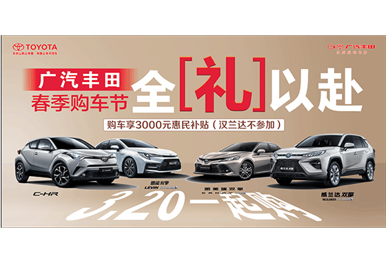 广汽丰田春季购车节-赢9999元权益购车礼!