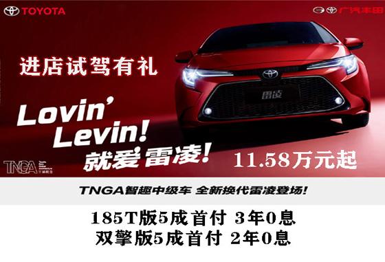 雷凌欢迎垂询 购车价11.58万元起售