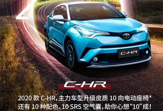 丰田C-HR限时优惠 目前13.18万元起售