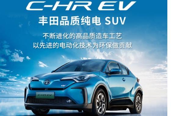 丰田高品质纯电SUV C-HR EV欢迎垂询 售22.58万起
