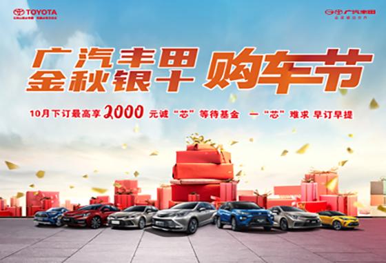 10.23-24日广汽丰田厂价购车 现车秒杀