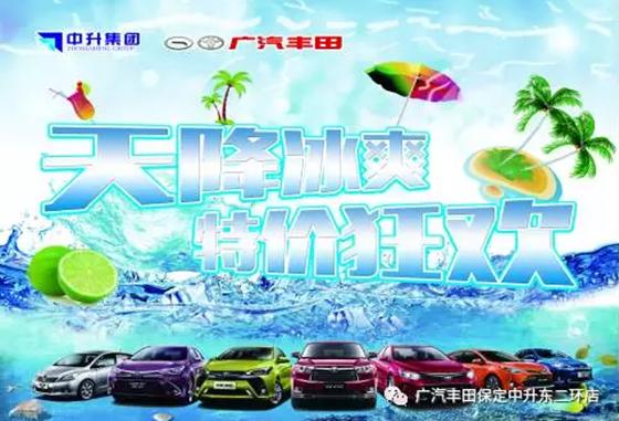 【保定中升广丰   资讯】7.22-23日 天降冰爽 特价狂欢会
