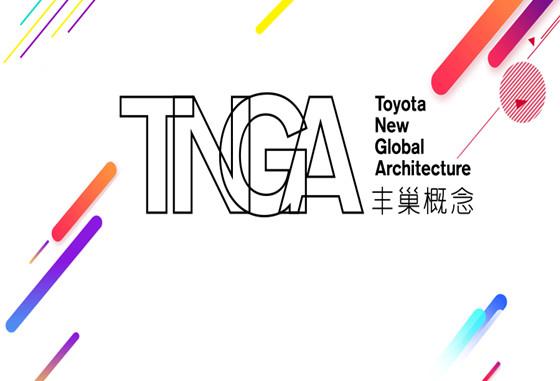 【保定中升广丰 | 资讯】TNGA竟暗藏这么多黑科技?