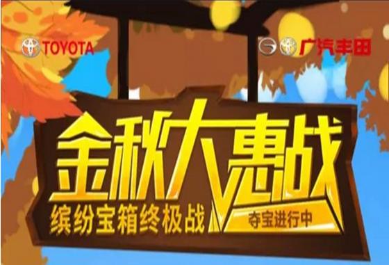 【保定中升广丰 | 资讯】找茬开宝箱,千元好礼第二弹来了!