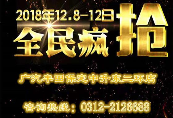 广汽丰田保定中升东二环店【双十二】年终盛典