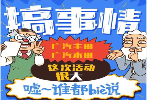 中升集团丰田本田双品牌抢订会——保定站,盛大来袭!
