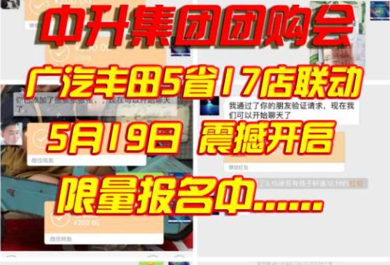 中升集团团购会--广汽丰田保定站即将启幕