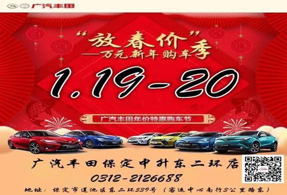 广汽丰田1.19-1.20年价特惠购车节
