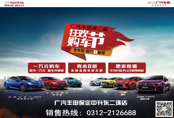 7.20在线快3计划厂家直销购车节--保定站!