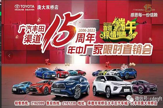 【承德庞大双桥店】广汽丰田渠道15周年庆典暨端午狂欢购车节