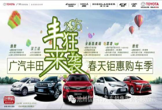 广汽丰田五一车展与您相约沧州会展中心