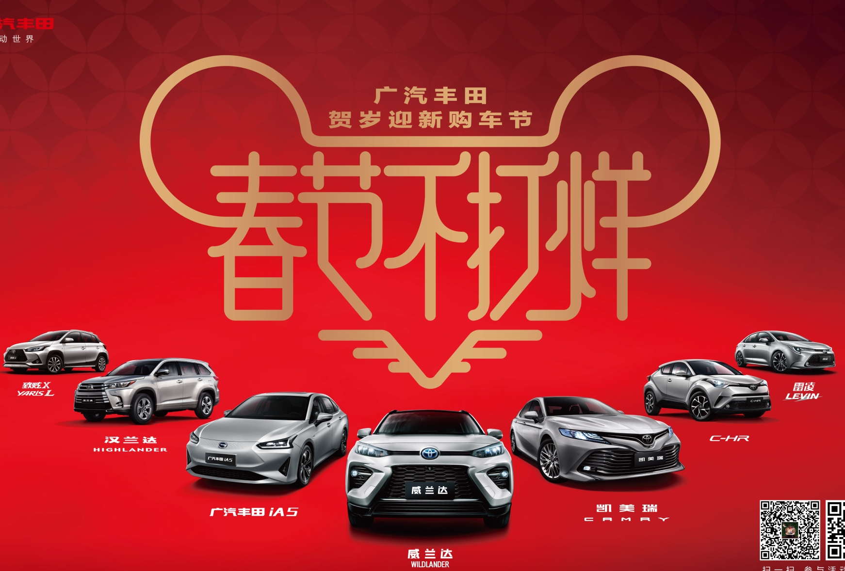 春节不打烊,贺岁迎新购车节来了!