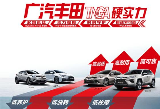 广汽丰田9月硬核购车季, 0首付新车开回家