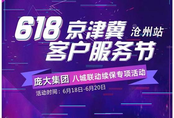 6.18 京津冀,续保团购活动开启