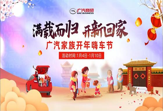 广汽家族开年嗨车节 | 满载而归 开新回家