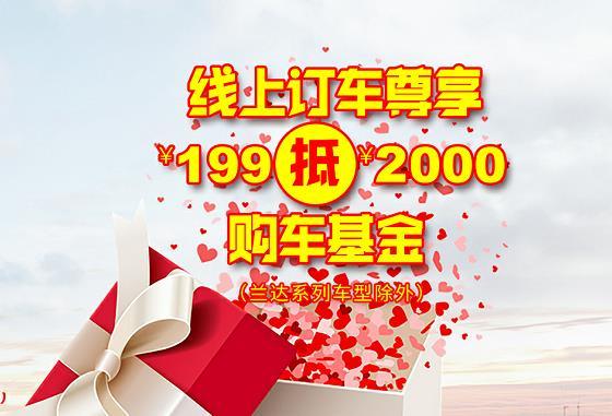"""""""199抵2000""""广汽丰田蓝池茂龙线上团购会"""