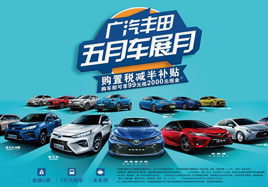 """廣豐5月車展月 """"惠""""買車 云車展"""