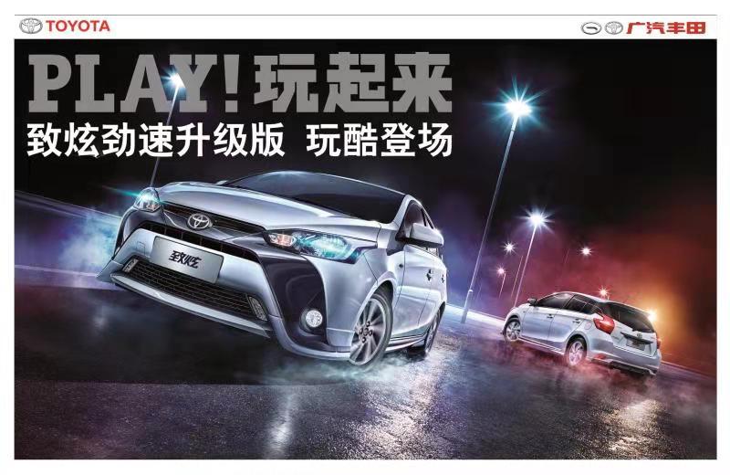 丰田致炫限时优惠0.8万元 欢迎试乘试驾