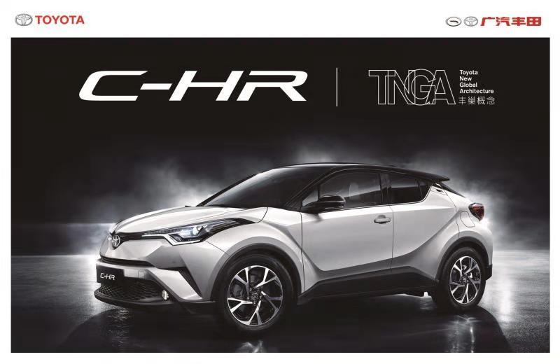 黄河店C-HR C-HR让利10000元还享免息