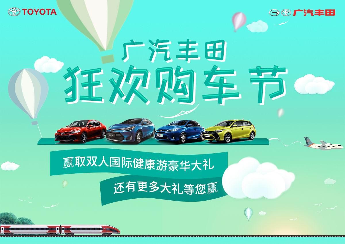 广汽丰田购车狂欢节·大昌仲夏福利