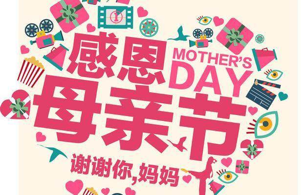 锦华丰田母亲节送给妈妈最好的礼物!
