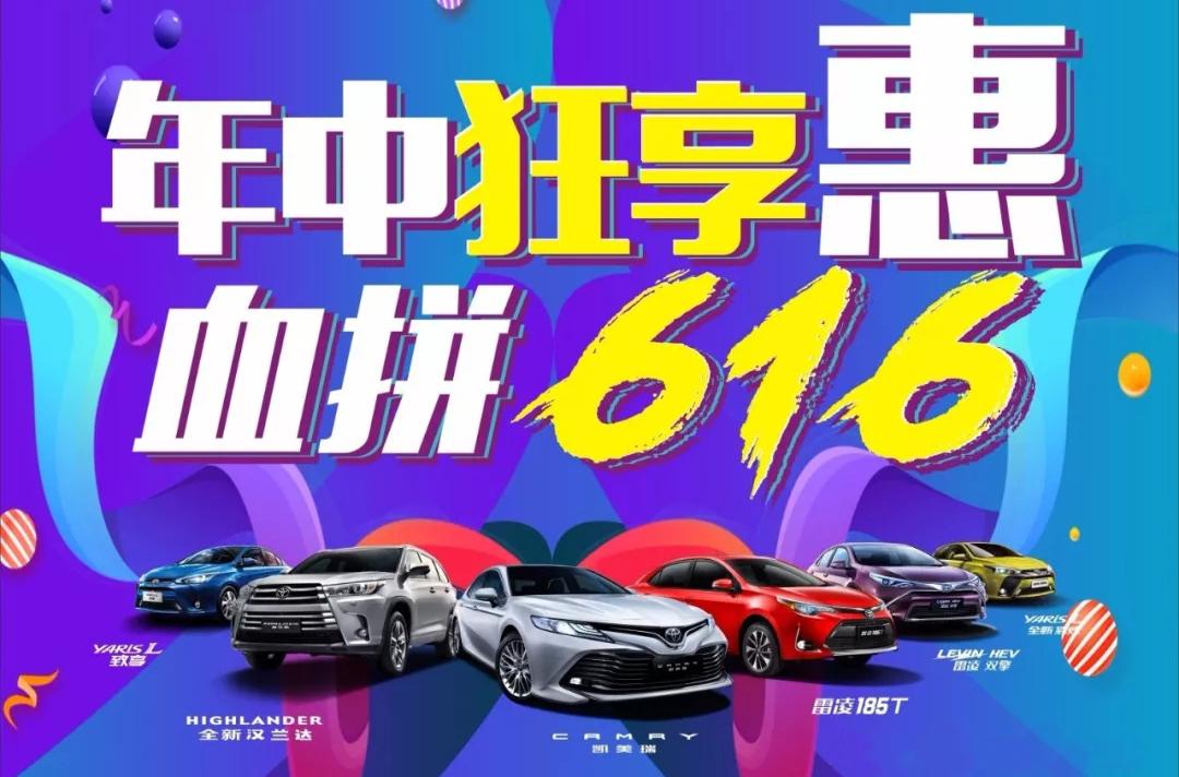 太原锦华丰田年中狂享惠 血拼6.16!