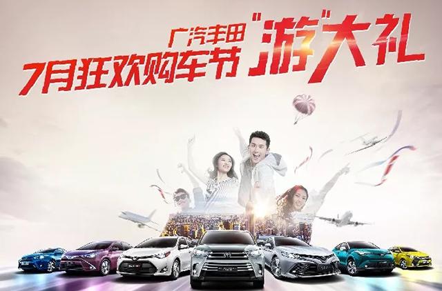 七月狂欢购车节,尽在太原锦华丰田!