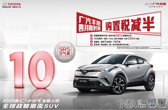 豐田C-HR4月鉅惠8000元加購置稅減半政策