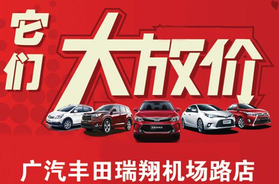 广汽丰田车展大事件 南风广场15日至17日
