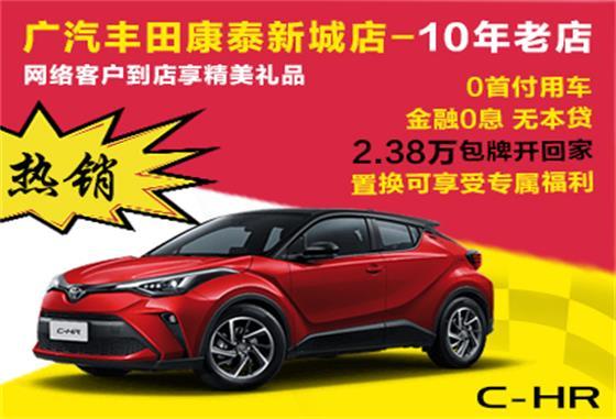 限量5台丰田C-HR 限时综合优惠1.8万