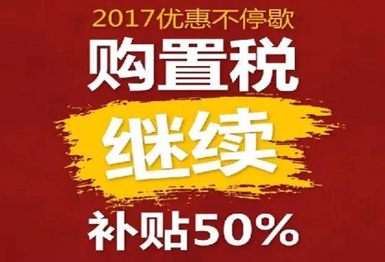 """现金补贴 雷凌Turbo、致炫延续""""购置税减半"""""""
