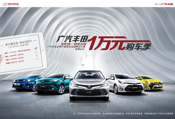 廣汽豐田1萬元購車季驚喜來襲