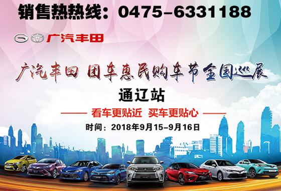 廣汽豐田團車惠民購車節全國巡展通遼站