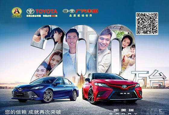 广汽丰田质造500万台感谢有你·凯歌10年混动先锋 广汽丰田全新凯美瑞