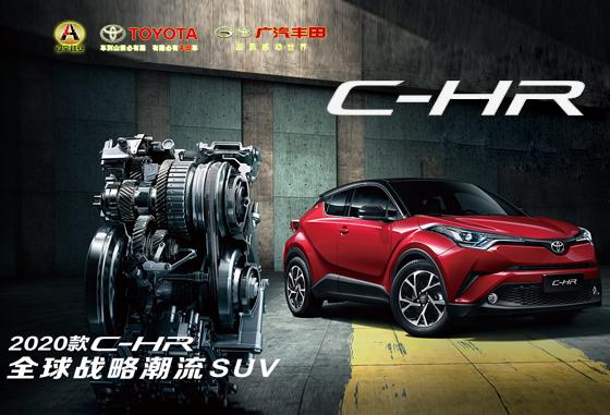广汽丰田原版引入潮流SUV2020款CHR