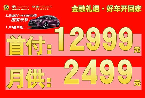 广汽丰田2021款雷凌首付10999元轻松贷回家!