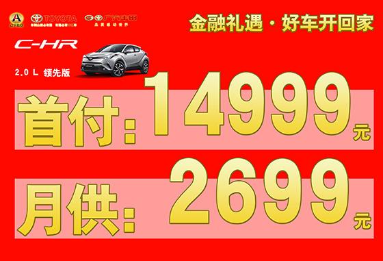 全球潮流SUV CHR 首付14999元轻松贷回家!