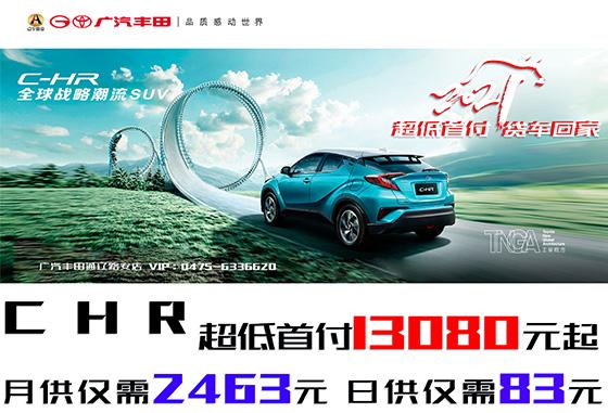2020款全球战略潮流SUV#广汽丰田# #CHR#
