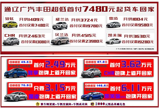 广汽丰田超低首付7480元起,包牌仅需2.43万起贷车回家!