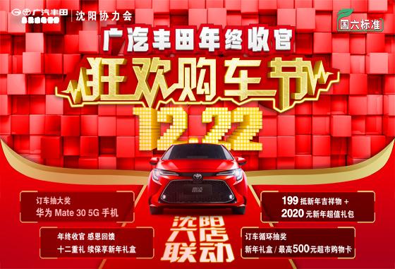 广汽丰田年终收官购车节盛大启幕 12.22沈阳地区六店联动